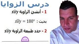الرياضيات السادسة إبتدائي - الزوايا تمرين 9