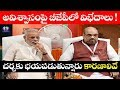 Conflicts In Between BJP Leaders || BJP Will Survive From No-Confidence Motion || TFC News