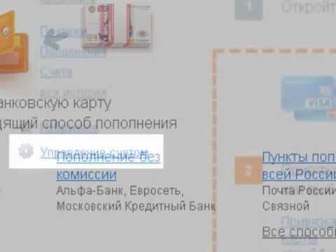 Яндекс деньги? Как пользоваться – KluchKUspehy.ru