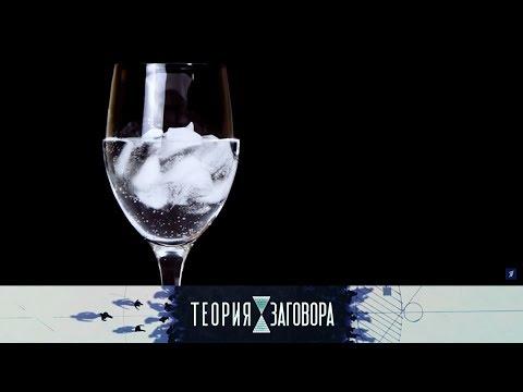 Теория заговора - Диеты супермоделей. Выпуск от 04.03.2018