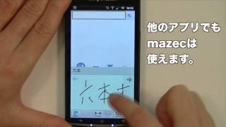 7notes with mazec (Japanese) YouTube video