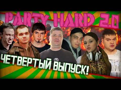 PARTY HARD S02E04 // TheDRZJ, С.Аксенов, TheGun, Fatality888, Psycho_Artur, chimchira 18+