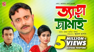 Download Video Tera Jamai   ত্যাড়া জামাই   Bangla Natok 2018   Ft Akhomo Hasan & Choity   Juel Hasan MP3 3GP MP4