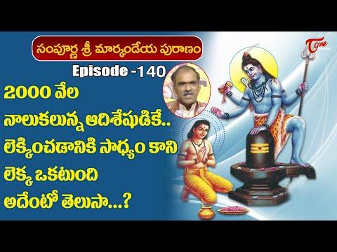 Markandeya Puranam Ep#140 | ఆదిశేషుడికే లెక్కించడాని�