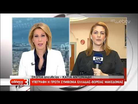 Υπεγράφη η πρώτη συμφωνία μεταξύ Ελλάδας και Βόρειας Μακεδονίας | 19/02/19 | ΕΡΤ