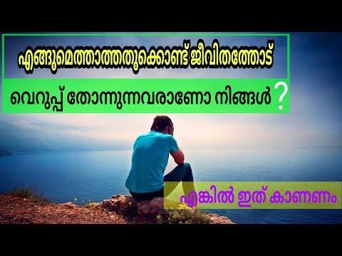 Romantic quotes - ജീവിതം മടുത്തു എന്ന് തോന്നുന്നവർ മാത്രം കാണുക !!! Romantic Malayalam Love Quotes  With BGM