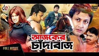 Video Ajker Chadabaj | আজকের চাঁদাবাজ | Bangla Full Movie | Amin Khan, Moyuri, Miju Ahmed | Full HD MP3, 3GP, MP4, WEBM, AVI, FLV Desember 2018