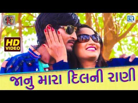 Video Janu Mara Dil Ni Rani - Ashok Thakor   New Gujarati Love Song 2018   Full HD VIDEO   RDC Gujarati download in MP3, 3GP, MP4, WEBM, AVI, FLV January 2017
