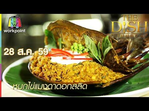 The Dish เมนูทอง | แซ่บน้ำเต้าหู้ โว้ว!!! ต้มข่านอกหม้อ | หมกไข่แมงดาดอกสลิด | 28 ส.ค. 59 Full HD