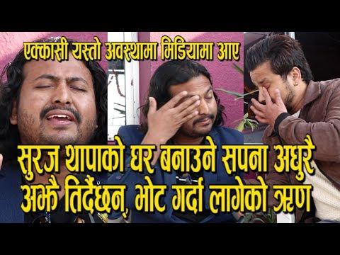 (अहिलेसम्म Nepal Idol मा भोट गर्दा लागेको ऋण तिर्दैछन्- सुरज थापा   कति लागेको थियो ऋण- Suraj Thapa - Duration: 22 minutes.)