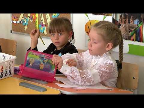 Нова українська школа: як навчаються першачки за новою системою [ВІДЕО]