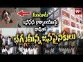 Janasainik Protest over Attack on Janasena Party office with Beer Bottles