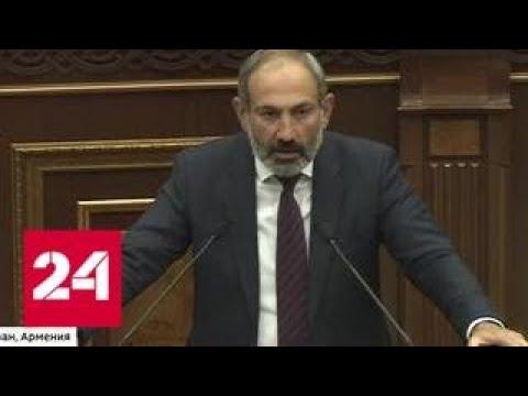 Пашиняну отказали в премьерстве. Новое голосование - через неделю - Россия 24