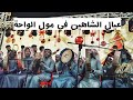 حفلة عيال الشاهين في راس السنة  في مول الواحة معزوفة خطيرة