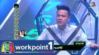 Pitsana Frarab 18 June 2014 - Thai Game Show