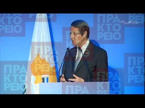 Απόσπασμα από την ομιλία του Νίκου Αναστασιάδη, στην 6η Τριμερή Σύνοδο Κύπρου-Ελλάδας-Αιγύπτου