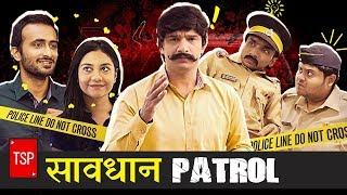 Video सावधान इंडिया  Spoof - एक तरफा प्यार | TSP's Bade Chote MP3, 3GP, MP4, WEBM, AVI, FLV Februari 2018