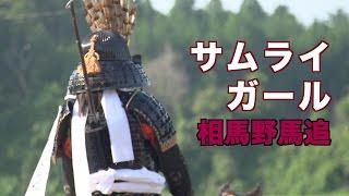 【福島】サムライガール