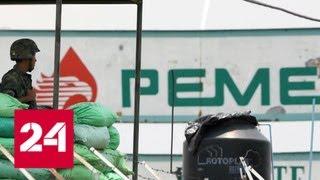 Военные взяли контроль над мексиканскими нефтезаводами Pemex — Россия 24