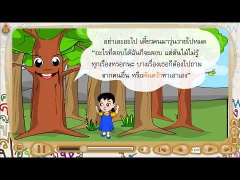สื่อการเรียนรู้แท็บเล็ต ป.2 วิชา ภาษาไทย เรื่อง ต้นไม้พูดได้