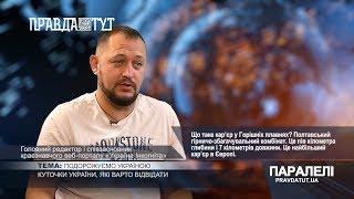 «Паралелі» Роман Маленков: Куточки України, які варто відвідати