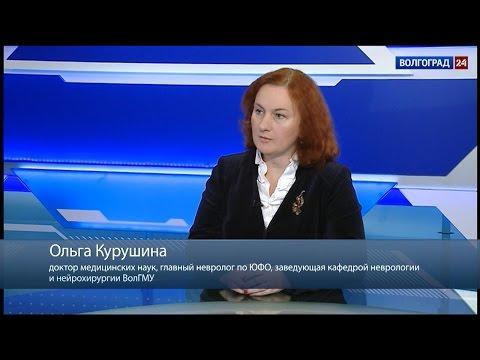 Ольга Курушина, доктор медицинских наук, главный невролог по ЮФО, заведующая кафедрой неврологии и нейрохирургии ВолгГМУ