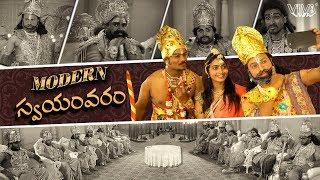 Video Modern Swayamwaram | VIVA MP3, 3GP, MP4, WEBM, AVI, FLV April 2019