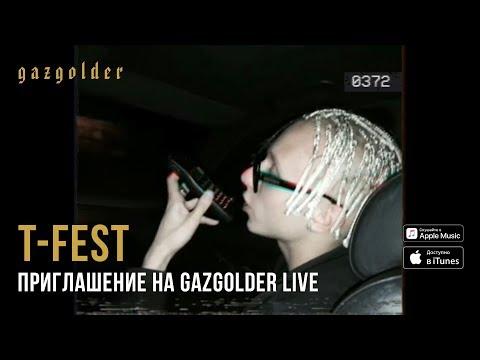 T-Fest – Приглашение на Gazgolder Live