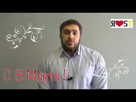 Поздравление с 8 Марта от команды SportTown (видео)