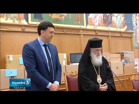 Χαλάρωση μέτρων για παρουσία στους ναούς-Δωρεά της Εκκλησίας στο Υπ. Υγείας | 03/06/2020 | ΕΡΤ