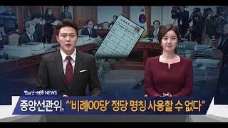 제141회 한국선거방송 뉴스(1월 17일)