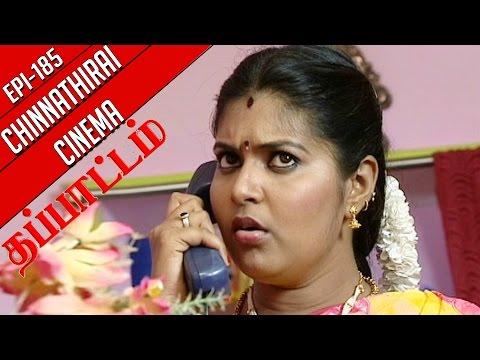 Thappattam-Chinnathirai-Cinema-Epi-185-27-08-2016