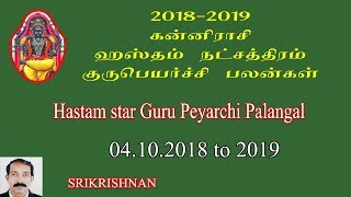 Video ро╣ро╕рпНродроорпН роироЯрпНроЪродрпНродро┐ро░  роХрпБро░рпБ рокрпЖропро░рпНроЪрпНроЪро┐ рокро▓ройрпНроХро│рпН 2018-2019 |Hastham star guru peyarchi 2018-19 MP3, 3GP, MP4, WEBM, AVI, FLV Desember 2018