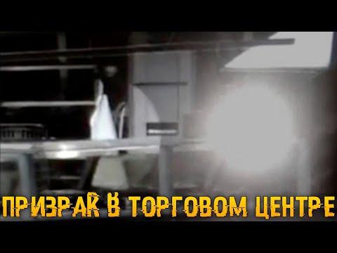 ПРИВИДЕНИЕ В ТОРГОВОМ ЦЕНТРЕ БЕРДСКА | СТРАШНОЕ ВИДЕО (видео)