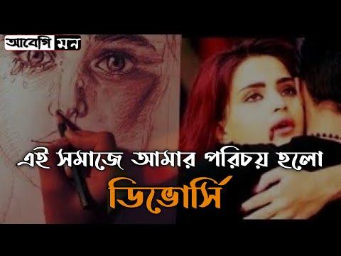 Sad quotes - আমি 'ডিভোর্সি'  Bengali Sad Reality Quotes - Abegi mon