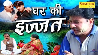 Video नई देहाती पारिवारिक फिल्म | घर की इज़्ज़त | Ghar Ki Izzat | Santram Banjara | New Hit Film 2017 download in MP3, 3GP, MP4, WEBM, AVI, FLV January 2017
