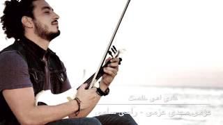 Amr Diab - Ana W Enta -عمرو دياب - أنا وأنت violin cover by AzMy