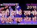 गायिका Juli Jha का live Stage Show video लोरिक धाम बन्डिहुली Presenting By Dj Balkrishan Music