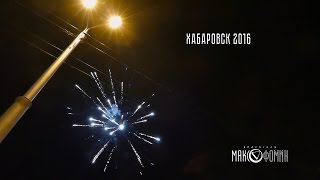 Новогодний фейерверк в Хабаровске