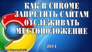 Как в Chrome запретить сайтам отслеживать местоположение Каталог видеоуроков на сайте www.video-spravka.ru