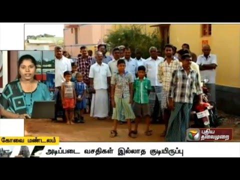 A-Compilation-of-Coimbatore-Zone-News-08-04-16-Puthiya-Thalaimurai-TV