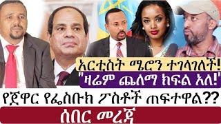 Ethiopia: የኢትዮታይምስ የዕለቱ ዜና | EthioTimes Daily Ethiopian News | Meron Getenet | Abiy Ahmed | Jawar