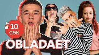 Video Узнать за 10 секунд   OBLADAET угадывает треки Face, Элджей, Markul и еще 32 хита MP3, 3GP, MP4, WEBM, AVI, FLV Mei 2018
