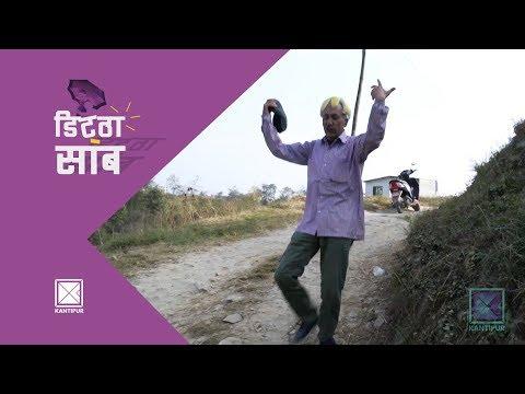 (Ditha Sab | हाम्रो कथा ब्यथा यस्तै | 17 November 2018 (Ep. 275) - Duration: 41 minutes.)