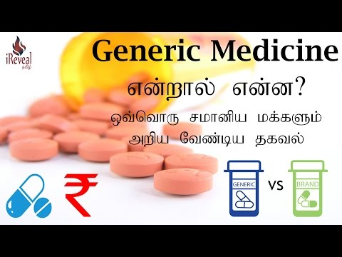 What is Generic Medicine? Every Indian should know - Explained in Tamil