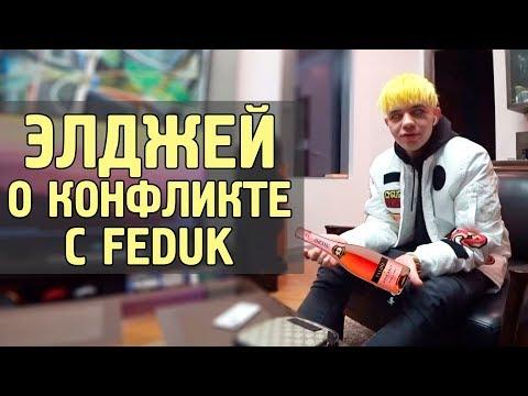 Элджей рассказал о конфликте с Feduk