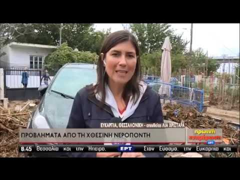 Προβλήματα από την έντονη κακοκαιρία σε Β.Ελλάδα, Θεσσαλία και Ήπειρο | 20/09/2019 | ΕΡΤ