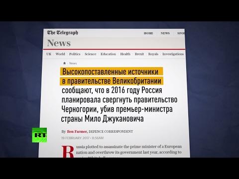 Почему Москву обвинили в попытке переворота в Черногории - DomaVideo.Ru