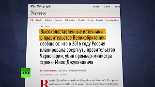 Почему Москву обвинили в попытке переворота в Черногории