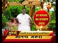 GuruJi With Pawan Sinha: Vegetables can help turn your fate around - Video